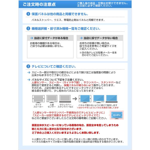 液晶テレビ保護パネル20型(20インチ)UV・ブルーライトカット【厚3ミリ重厚(光沢グレア仕様)】20型対応【テレビ保護カバー・4K・8K・有機EL対応】|decodecoshop|18