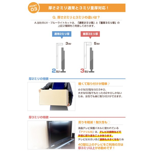 液晶テレビ保護パネル20型(20インチ)UV・ブルーライトカット【厚3ミリ重厚(光沢グレア仕様)】20型対応【テレビ保護カバー・4K・8K・有機EL対応】|decodecoshop|09