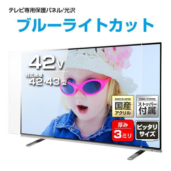 液晶テレビ保護パネル42型(42インチ)UV・ブルーライトカット【厚3ミリ重厚(光沢グレア仕様)】42・43型対応【テレビ保護カバー・4K・8K・有機EL対応】|decodecoshop