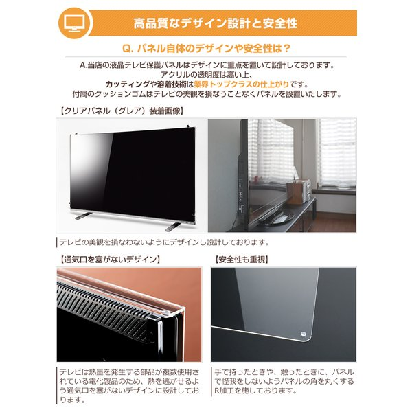 液晶テレビ保護パネル42型(42インチ)UV・ブルーライトカット【厚3ミリ重厚(光沢グレア仕様)】42・43型対応【テレビ保護カバー・4K・8K・有機EL対応】|decodecoshop|15