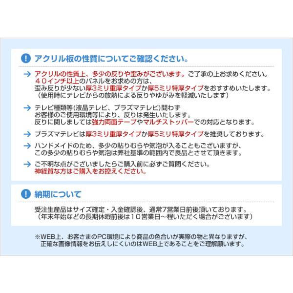 液晶テレビ保護パネル42型(42インチ)UV・ブルーライトカット【厚3ミリ重厚(光沢グレア仕様)】42・43型対応【テレビ保護カバー・4K・8K・有機EL対応】|decodecoshop|19