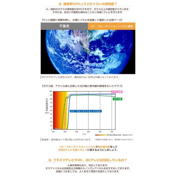 液晶テレビ保護パネル42型(42インチ)UV・ブルーライトカット【厚3ミリ重厚(光沢グレア仕様)】42・43型対応【テレビ保護カバー・4K・8K・有機EL対応】|decodecoshop|07