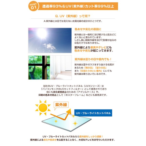 液晶テレビ保護パネル52型(52インチ)UV・ブルーライトカット【厚3ミリ重厚(光沢グレア仕様)】52型対応【テレビ保護カバー・4K・8K・有機EL対応】|decodecoshop|06