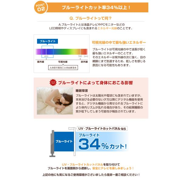 液晶テレビ保護パネル52型(52インチ)UV・ブルーライトカット【厚3ミリ重厚(光沢グレア仕様)】52型対応【テレビ保護カバー・4K・8K・有機EL対応】|decodecoshop|08