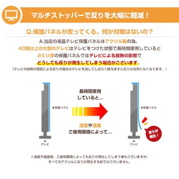 液晶テレビ保護パネル52型(52インチ)UV・ブルーライトカット【厚3ミリ重厚(光沢グレア仕様)】52型対応【テレビ保護カバー・4K・8K・有機EL対応】|decodecoshop|10