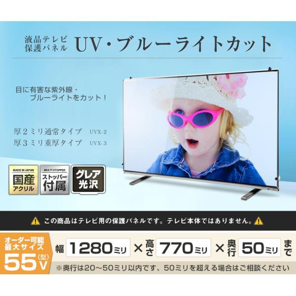 液晶テレビ保護パネル55型(55インチ)UV・ブルーライトカット【厚3ミリ重厚(光沢グレア仕様)】55型対応【テレビ保護カバー・4K・8K・有機EL対応】|decodecoshop|02