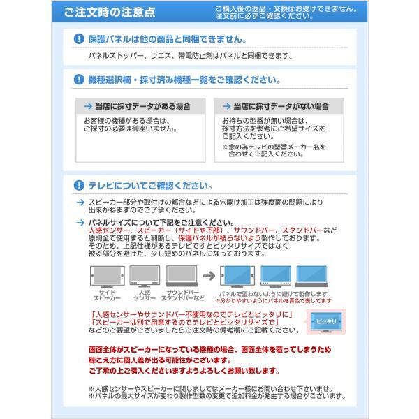 液晶テレビ保護パネル55型(55インチ)UV・ブルーライトカット【厚3ミリ重厚(光沢グレア仕様)】55型対応【テレビ保護カバー・4K・8K・有機EL対応】|decodecoshop|18