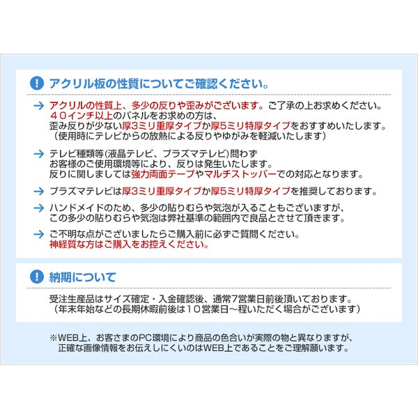 液晶テレビ保護パネル55型(55インチ)UV・ブルーライトカット【厚3ミリ重厚(光沢グレア仕様)】55型対応【テレビ保護カバー・4K・8K・有機EL対応】|decodecoshop|19