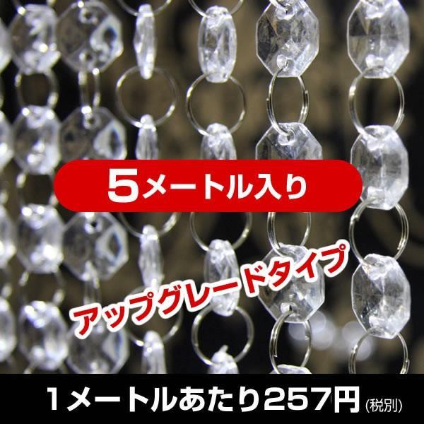 アクリル製クリスタルチェーン(中国品)オクタゴン14mmクリア5m仕上げ decoline