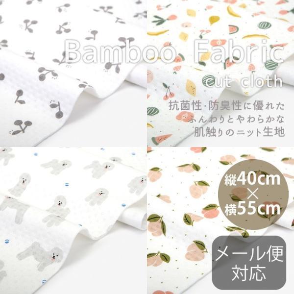 【レシピ付】【カットクロス】生地・布 ≪ Bichon frise(Bamboo) ≫【メール便対応】|decollections|02