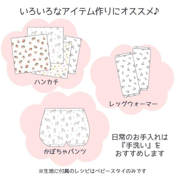 【レシピ付】【カットクロス】生地・布 ≪ Bichon frise(Bamboo) ≫【メール便対応】|decollections|08