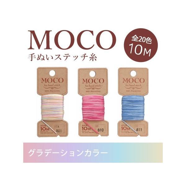 【20%OFF】ステッチ糸 MOCO モコ ≪ グラデーションカラー ≫ フジックス/FUJIX 【メール便対応】|decollections
