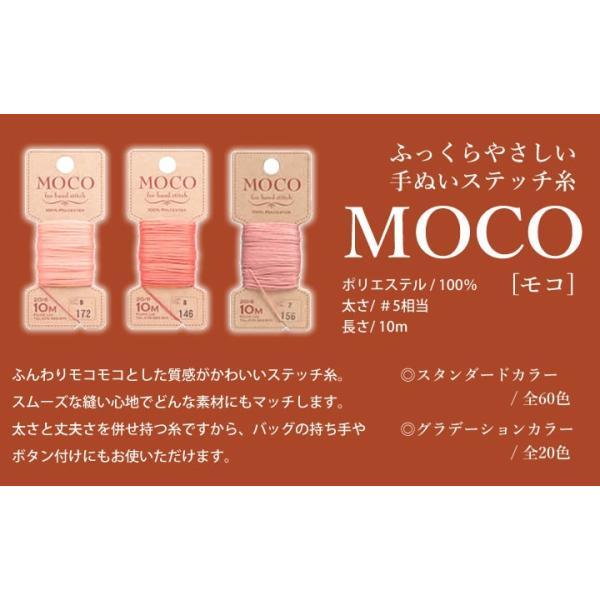 【20%OFF】ステッチ糸 MOCO モコ ≪ グラデーションカラー ≫ フジックス/FUJIX 【メール便対応】|decollections|02