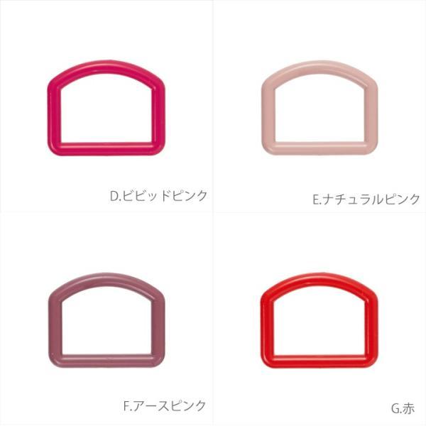 カラーDカン 25mm 2個入り KIYOHARA/サンコッコー【メール便対応】 decollections 06