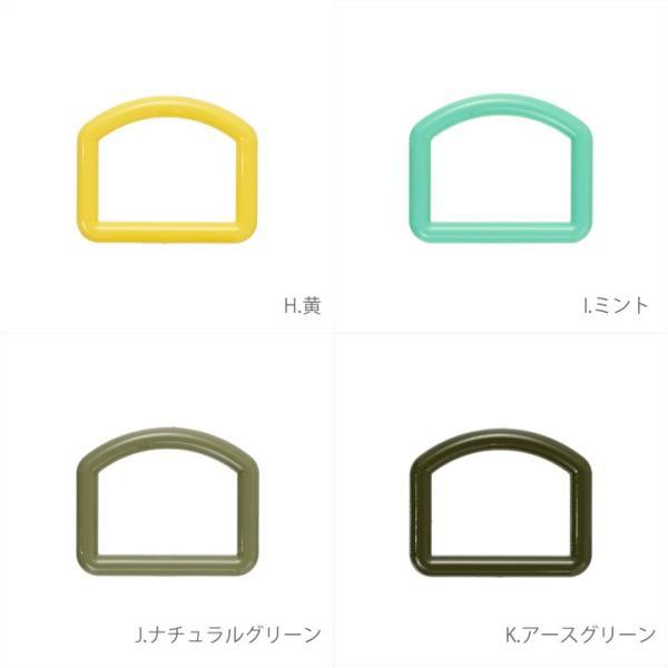 カラーDカン 25mm 2個入り KIYOHARA/サンコッコー【メール便対応】 decollections 07