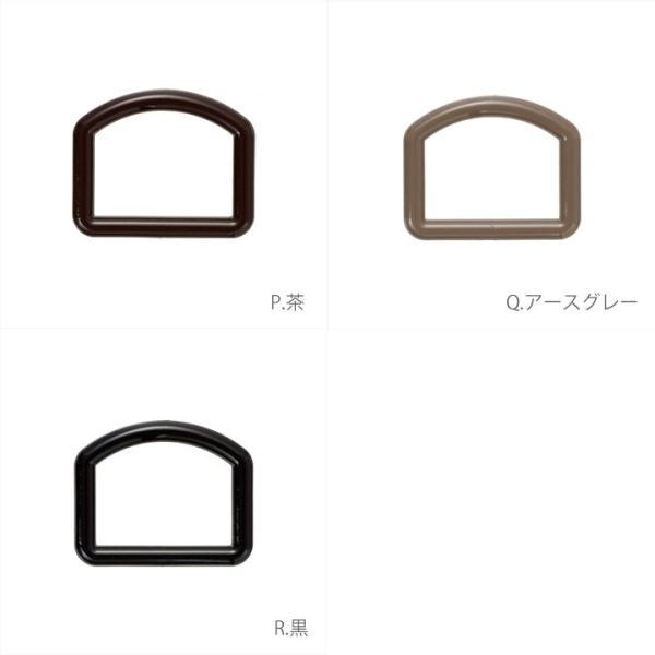 カラーDカン 25mm 2個入り KIYOHARA/サンコッコー【メール便対応】 decollections 09