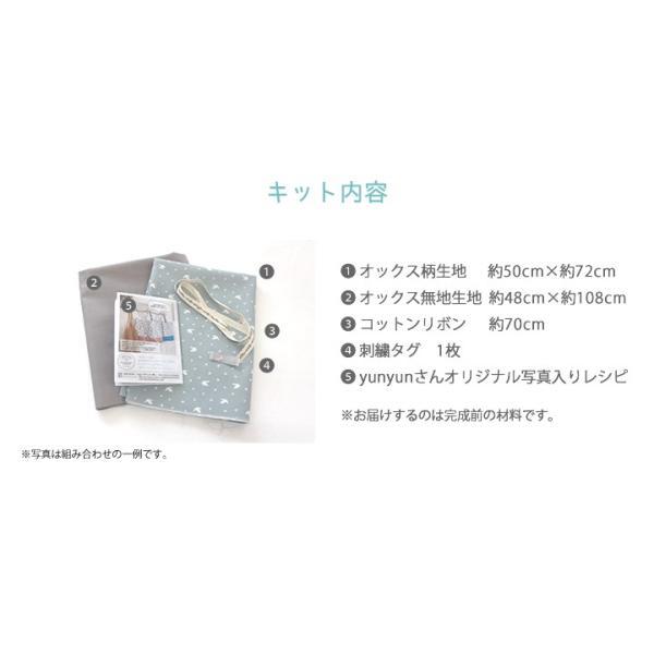 手作りキット≪ yunyunさんのレシピで作るレッスンバッグキット ≫【2点までメール便対応】|decollections|04