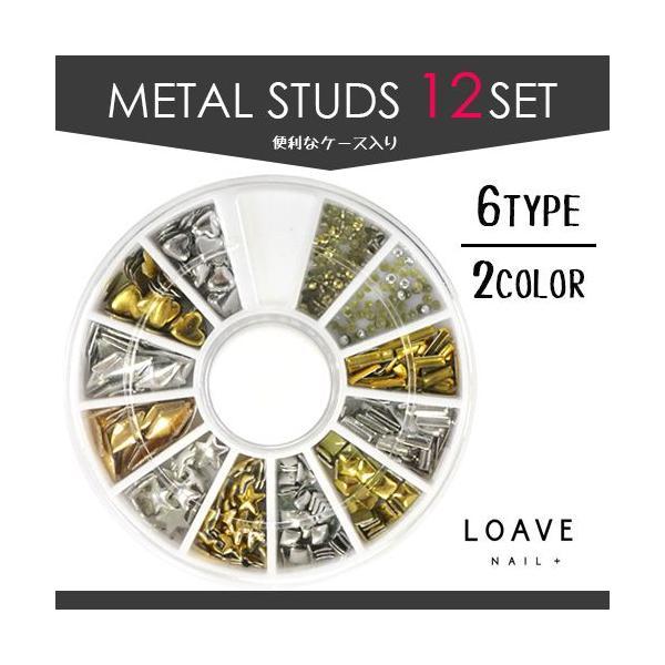 [ネコポス 送料無料]メタルスタッズ12種セット(便利なケース入り) 6タイプ2カラー ネイルにぴったり お得なストーンセット