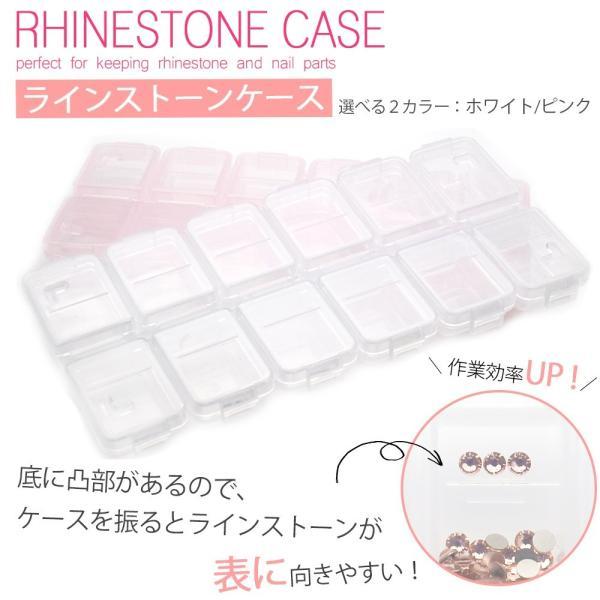 [ネコポス送料無料] 薄型ラインストーンケース 選べる2色 ホワイト/ピンク ストーンが表向く 底に凸部付き 収納ケース 12個口 おうち時間 フットネイル