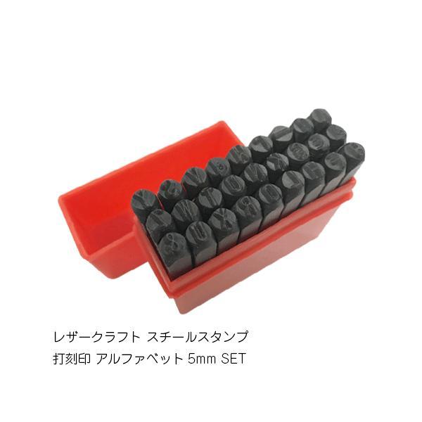 レザークラフト 刻印セット アルファベット 27本 打刻印 ポンチ 5mm