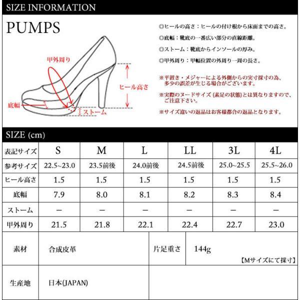 パンプス 痛くない ぺたんこ 歩きやすい ローヒール 大きいサイズ レディース 日本製 黒 走れる フラット / 20-711511|decorate|21