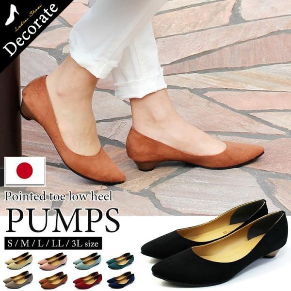 パンプス レディース 黒 ぺたんこ 大きいサイズ 痛くない 走れる 日本製 スエード 通勤 ローヒール / 27-72va103s|decorate