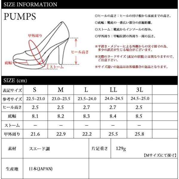 パンプス レディース 黒 ぺたんこ 大きいサイズ 痛くない 走れる 日本製 スエード 通勤 ローヒール / 27-72va103s|decorate|20
