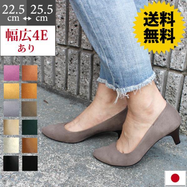 送料無料 パンプス レディース 痛くない 歩きやすい 黒 大きいサイズ 入学式 日本製 高品質 ミドルヒール / 35-735001|decorate