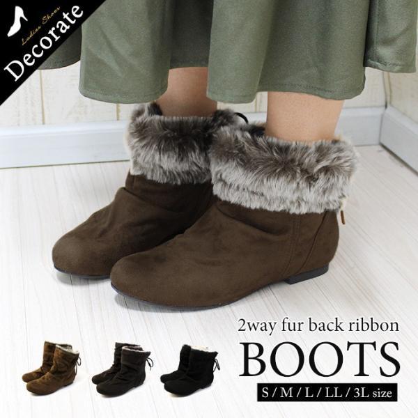ブーツ ショートブーツ レディース 黒 低反発 大きいサイズ ファー りぼん ヒール ローヒール 特価の為返品交換不可 / 74-63ys412|decorate
