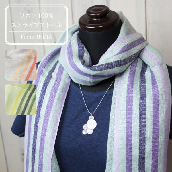 ストール ショール(リネン100%・ストライプストール)スカーフ 麻100% スカーフ UV 紫外線対策(メール便可)|decoya2