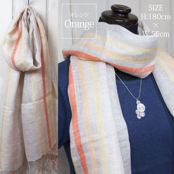 ストール ショール(リネン100%・ストライプストール)スカーフ 麻100% スカーフ UV 紫外線対策(メール便可)|decoya2|03