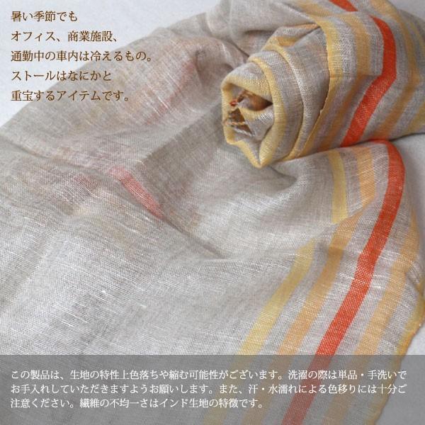 ストール ショール(リネン100%・ストライプストール)スカーフ 麻100% スカーフ UV 紫外線対策(メール便可)|decoya2|06