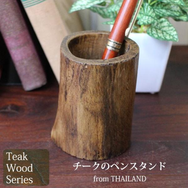 木製 ペン立て 箸立て ( チークのペンスタンド )カトラリーホルダー 机上 整理 収納