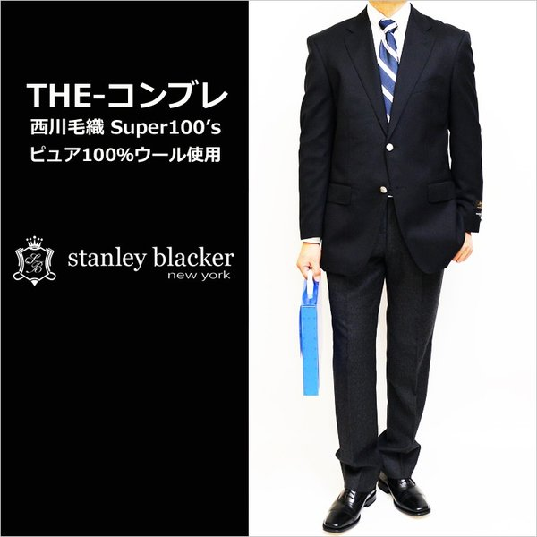 紺ブレザー コンブレ メンズ stanley blacker スタンリーブラッカー 2つボタン ジャケット 艶消し メタルボタン (A/AB/BB体) ゆったり型 NT01-2B