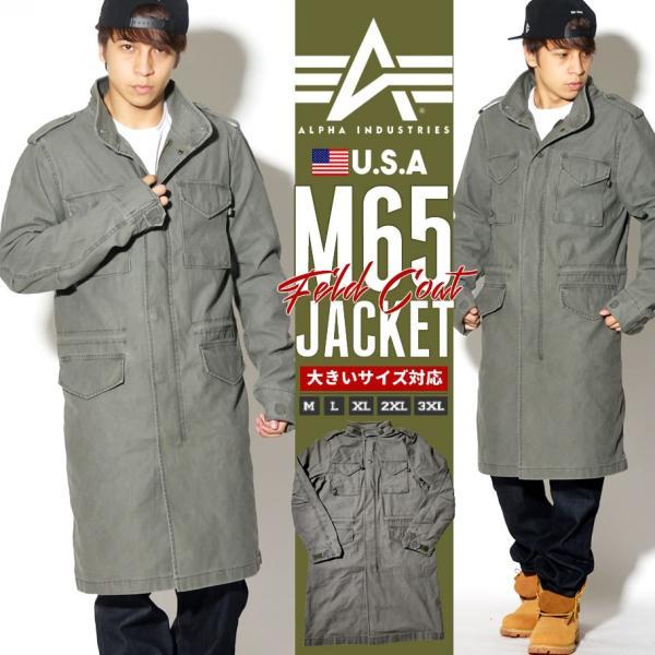 アルファインダストリーズ ALPHA INDUSTRIES M-65ジャケット クォーターマスターフィールドコート メンズ USAモデル 秋冬|deep