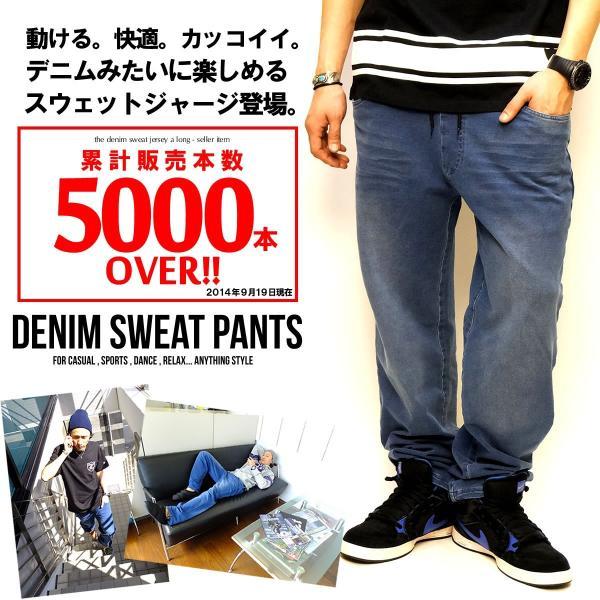スウェットデニムジョガーパンツ メンズ ストレッチ ジーンズ 裾リブ スポーツ ジャージ ストリート ブランド おしゃれ 大きいサイズ|deep