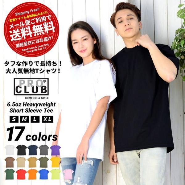 プロクラブTシャツメンズ半袖ヘビーウェイト無地ブランド大きいサイズUSAモデルPROCLUB101S〜XL