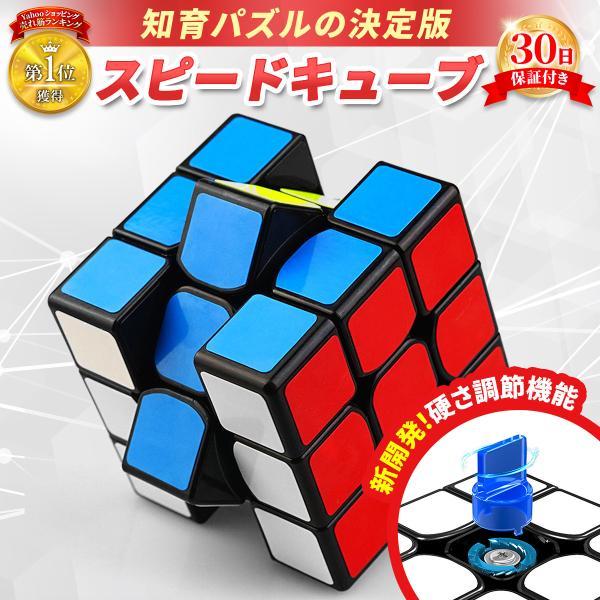 |スピードキューブ ルービックキューブ キューブ パズル 育脳 脳トレ 知能 ゲーム
