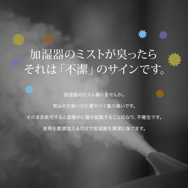 加湿器のヌメリ・悪臭防止に。ミストで空間除菌します。ノロウイルスやレジオネラ菌、インフルエンザ等の予防に。ディフェンドウォーター DW200K|defendwaterstore|05