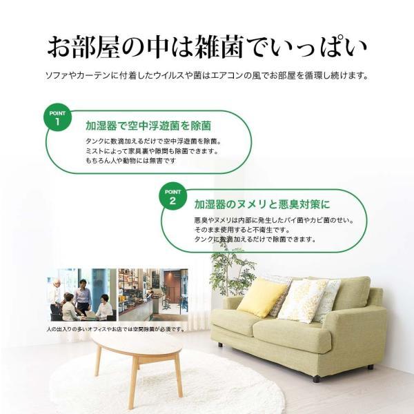 加湿器のヌメリ・悪臭防止に。ミストで空間除菌します。ノロウイルスやレジオネラ菌、インフルエンザ等の予防に。ディフェンドウォーター DW200K|defendwaterstore|06