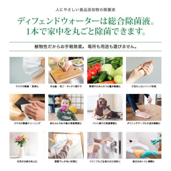 加湿器のヌメリ・悪臭防止に。ミストで空間除菌します。ノロウイルスやレジオネラ菌、インフルエンザ等の予防に。ディフェンドウォーター DW200K|defendwaterstore|07