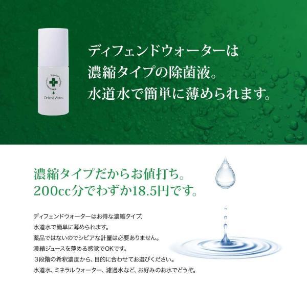 加湿器のヌメリ・悪臭防止に。ミストで空間除菌します。ノロウイルスやレジオネラ菌、インフルエンザ等の予防に。ディフェンドウォーター DW200K|defendwaterstore|08
