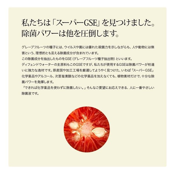 キッチンの食中毒予防に、食品添加物由来の天然エコ除菌液で食中毒予防。ディフェンドウォーター DW200KC|defendwaterstore|04