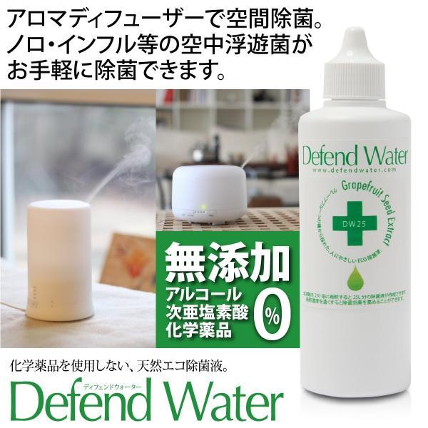 アロマディフューザーで空中浮遊菌の除菌。ノロウイルスやインフルエンザ等の予防に。ディフェンドウォーター DW25A|defendwaterstore
