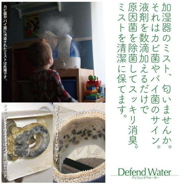 アロマディフューザーで空中浮遊菌の除菌。ノロウイルスやインフルエンザ等の予防に。ディフェンドウォーター DW25A|defendwaterstore|04