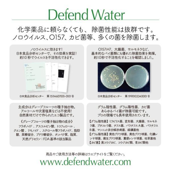 アロマディフューザーで空中浮遊菌の除菌。ノロウイルスやインフルエンザ等の予防に。ディフェンドウォーター DW25A|defendwaterstore|08