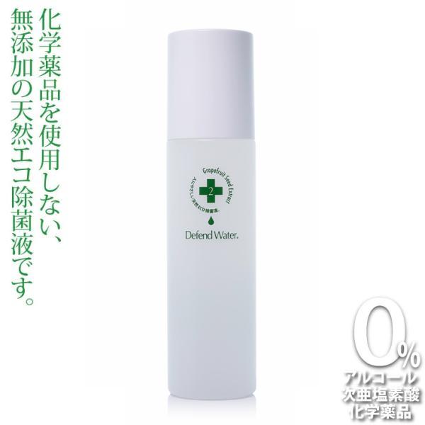 加湿器のヌメリ・悪臭防止に。ミストで空間除菌します。ノロウイルスやレジオネラ菌、インフルエンザ等の予防に。ディフェンドウォーター DW50K|defendwaterstore