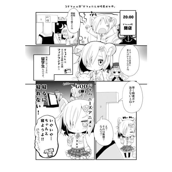 【デフォたん本第一弾】おやすみデフォたん|deform-shop|03