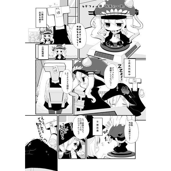【デフォたん本第一弾】おやすみデフォたん|deform-shop|05