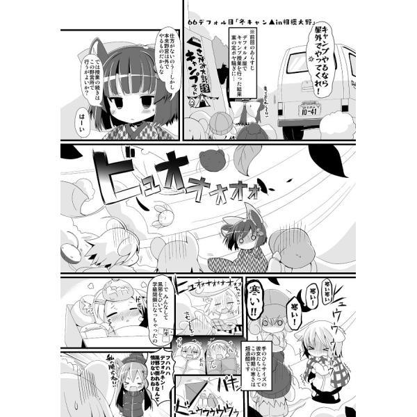 【デフォたん本第六弾】デフォキャン deform-shop 03